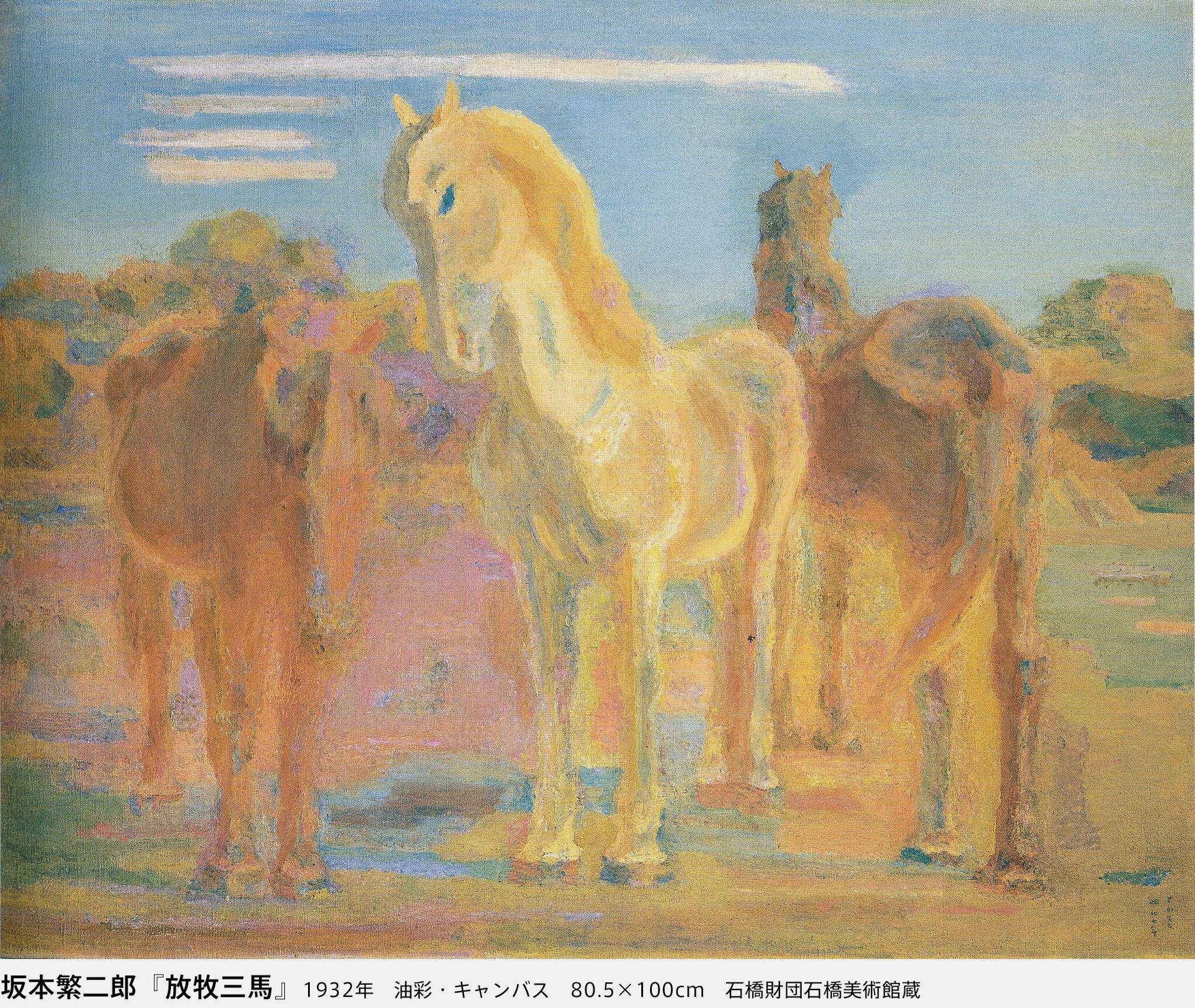 Photo: 坂本繁二郎『放牧三馬』