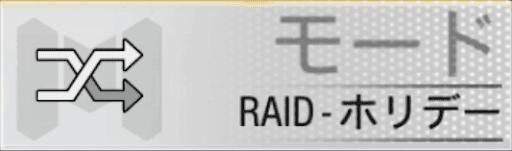 RAID-ホリデー(モード)