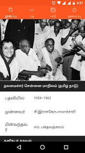 Kamarajar- screenshot thumbnail