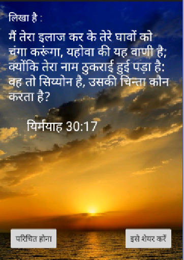 God Says (Hindi) - Android Apps on Google Play