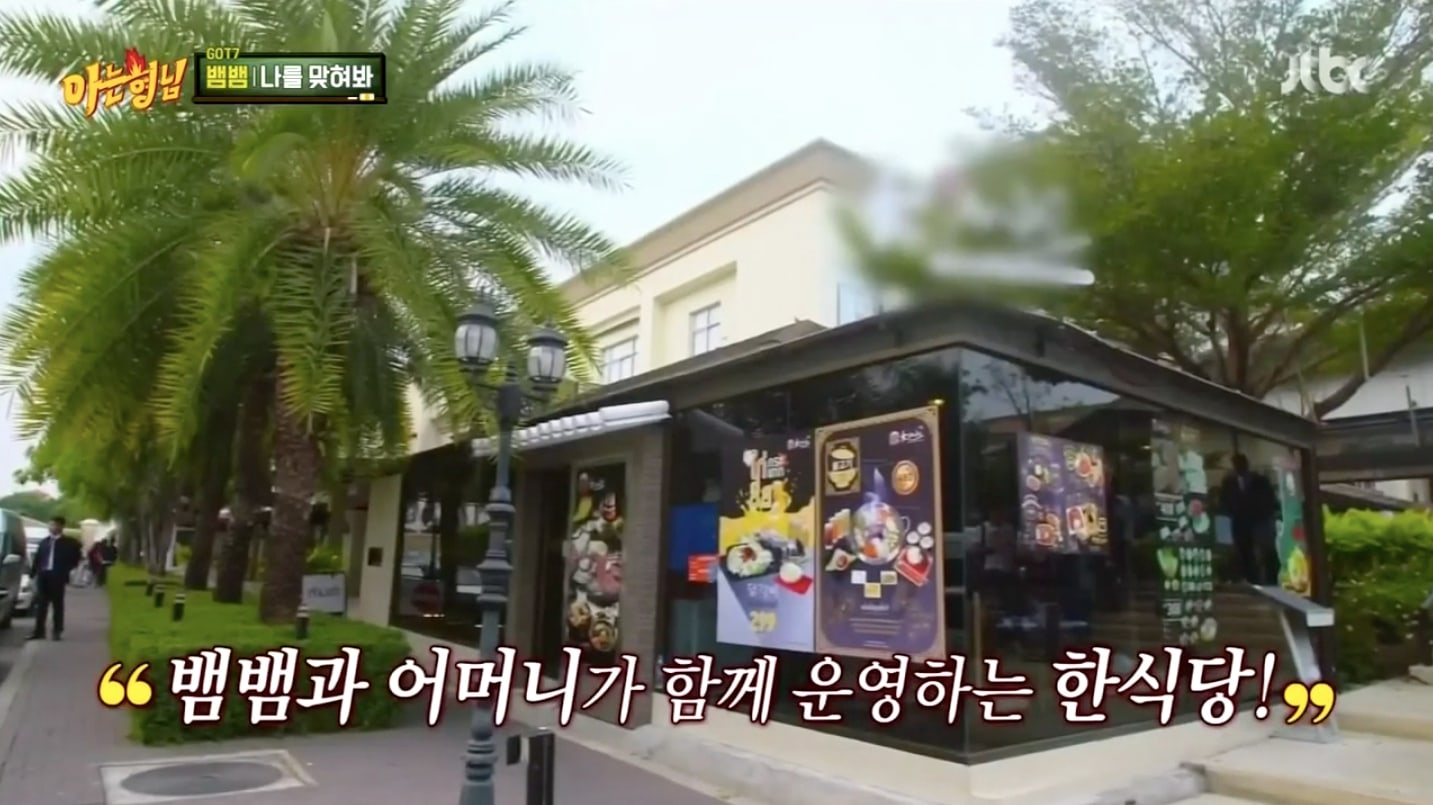 GOT7 BamBam and Mother's Restaurant