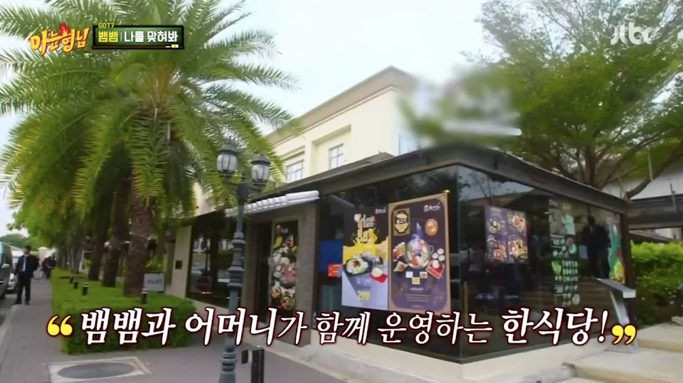 GOT7 BamBam and Mother's Restaurant