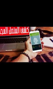 كشف إسم المتصل المجهول ومكانه 2018 - náhled