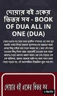 দোয়ার বই একের ভিতর সব - Book of Dua All in One - náhled