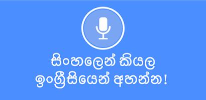 Sinhala Speaking to English Translator - Free Android app | AppBrain