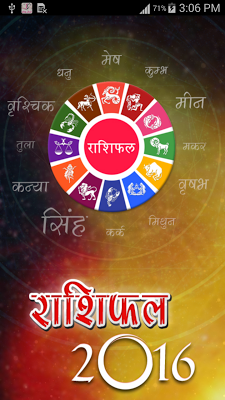 राशिफल 2016 : Rashifal 2016 - screenshot