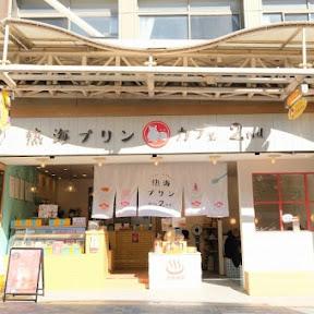 熱海に行って味わいたいほどの絶品プリンとシフォンのお店 / 静岡県熱海市の「熱海プリンカフェ2nd」