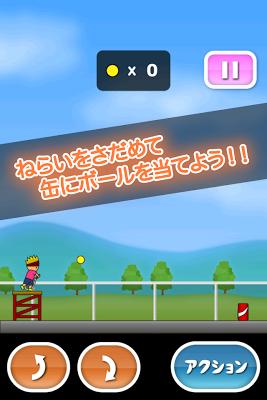 トニーくんの缶スマッシュ - screenshot