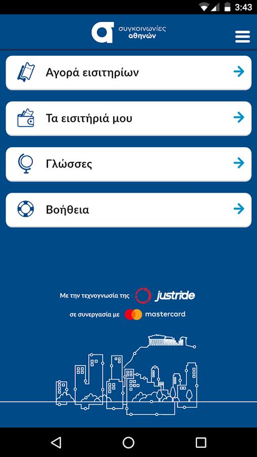 TfA mTickets - στιγμιότυπο οθόνης