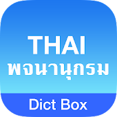 English Thai Dictionary & Translator