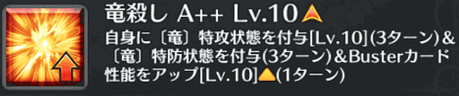 竜殺し[A++]