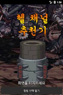 던파 헬채널 추천기 - náhled