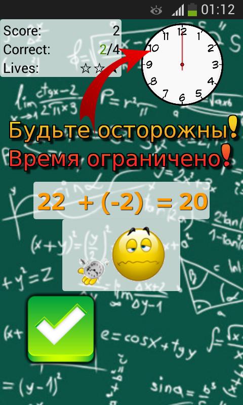 Скриншот Математика Тренировки - задач