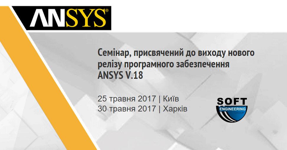 Семінар, присвячений до виходу нового релізу програмного забезпечення ANSYS V.18