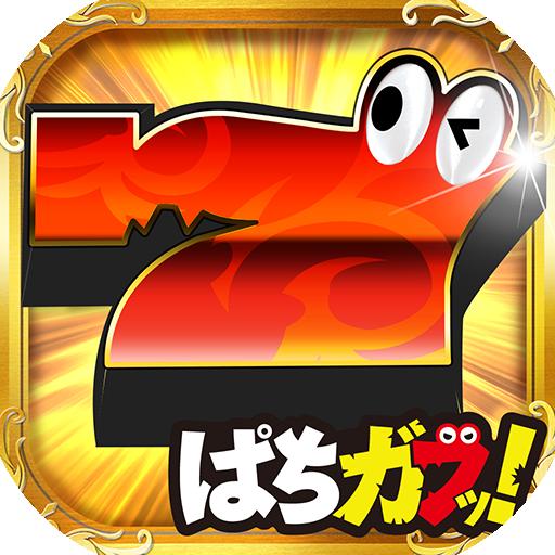 ぱちガブッ! 無料でパチンコ・パチスロ機種・ホール情報・動画 娛樂 App LOGO-硬是要APP