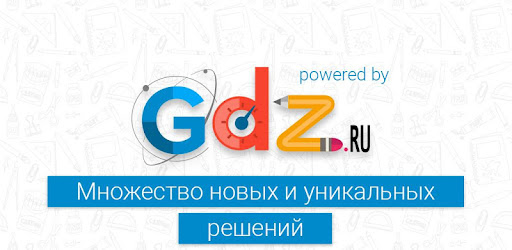 ГДЗ: мой решебник for PC