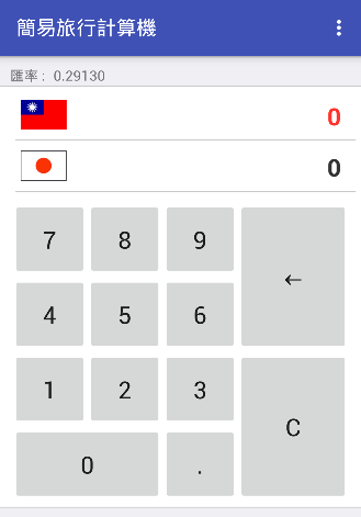 簡易旅行計算機 匯率換算 離線可用