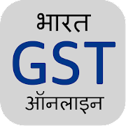 GST Bill India Hindi