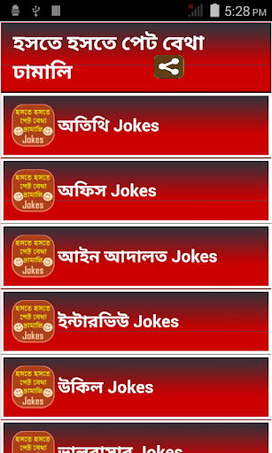 Haste Haste Pet Betha Jokes
