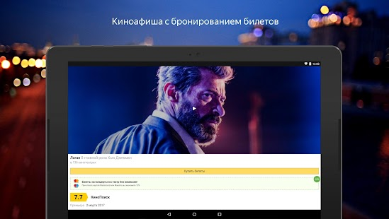 Yandex- screenshot thumbnail