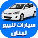 سيارات للبيع لبنان icon