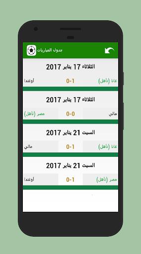 運動必備免費app推薦|جدول و نتائج المباريات 2017線上免付費app下載|3C達人阿輝的APP