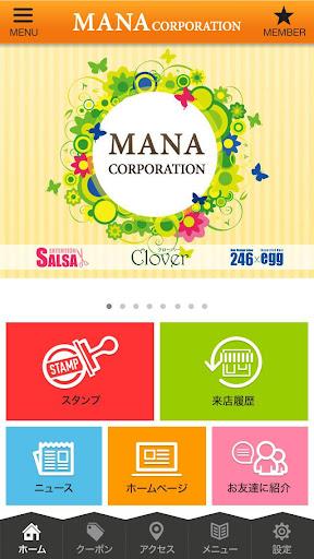 金沢市の理美容サロンマナグループの公式アプリ
