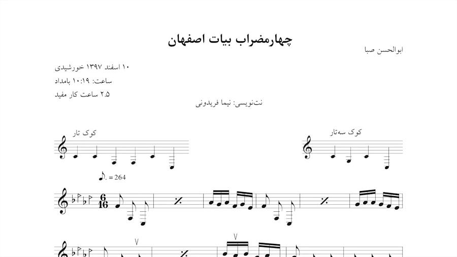 نت و آهنگ چهارمضراب بیات اصفهان ابوالحسن صبا نیما فریدونی