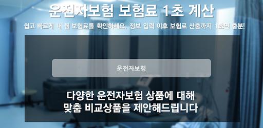 운전자보험 모바일 전문비교몰 app (apk) free download for Android/PC/Windows screenshot