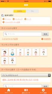 ミーテ -絵本読み聞かせ記録アプリ- - náhled