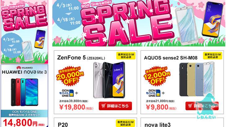 SIMフリースマホが安い!楽天とヤフーショッピングのgoo Simseller(NTT系)で春のセール開催中!ZenFone、AQUOS、HUAWEIなど:4月18日まで