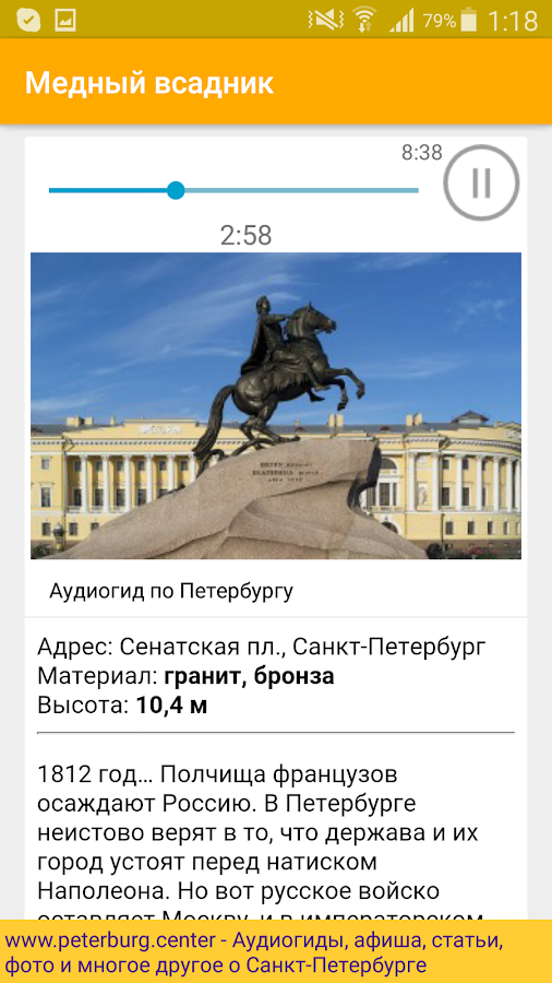 Аудиогид по Санкт-Петербургу- screenshot