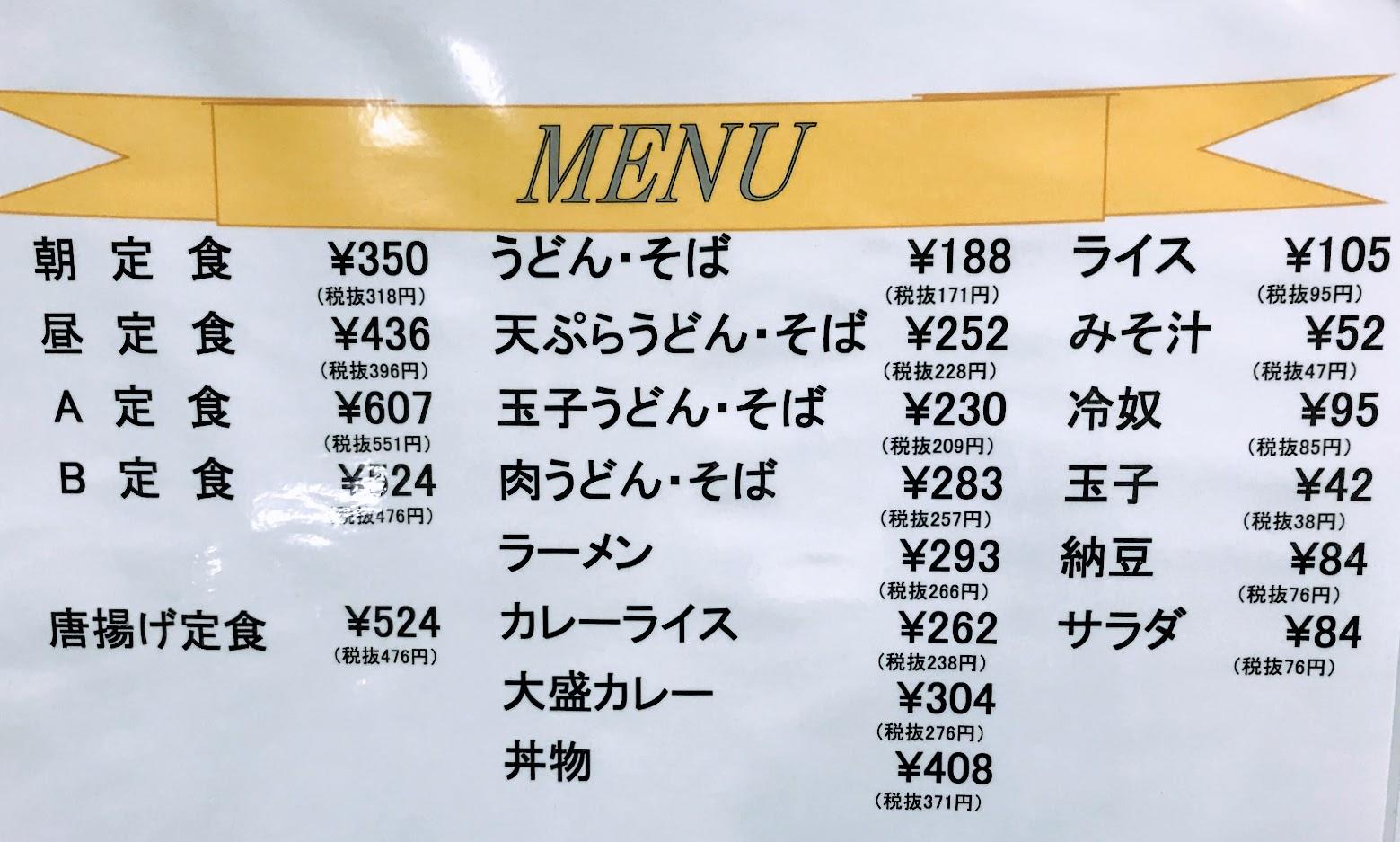 寮食堂・価格表