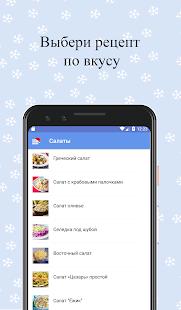 Download Новогодние и рождественские рецепты 2019 For PC Windows and Mac apk screenshot 1