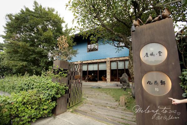 居鳩堂客家庭園茶屋(三義)