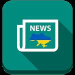 Новости Украины 1.1.3
