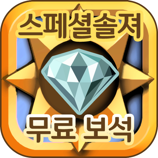 스페셜솔져 다이아얻기 - 팡팡템 Apps (apk) free download for Android/PC/Windows