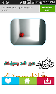 Download رمزيات شوق 2017 For PC Windows and Mac apk screenshot 3
