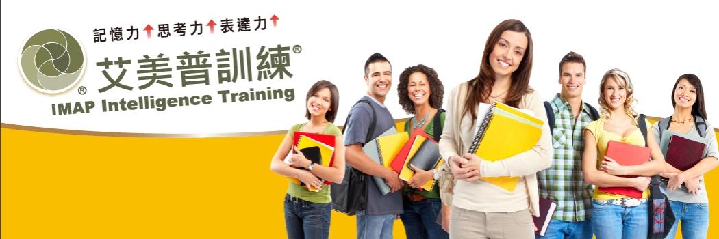艾美普訓練 0800-88-6678