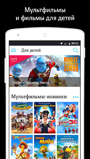 Tele2 TV: фильмы, ТВ и сериалы screenshot 2