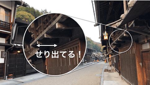 奈良井宿 出梁造り