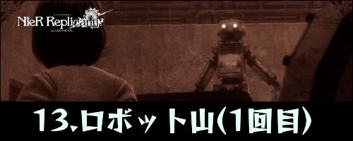 ニーアレプリカント_ロボット山