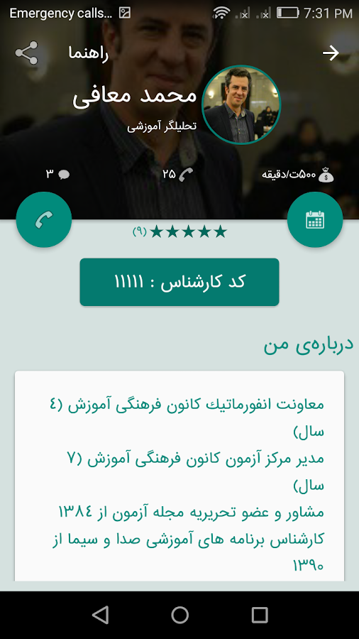 ‫Teleyare - تلیار‬‎- screenshot
