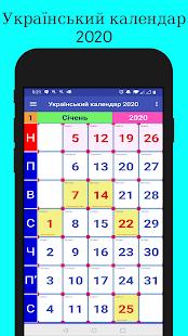 Download Український календар 2020 For PC Windows and Mac apk screenshot 5