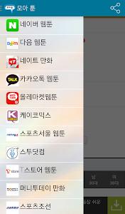 모아툰 screenshot 0