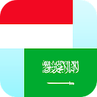 インドネシア語アラビア語翻訳 icon