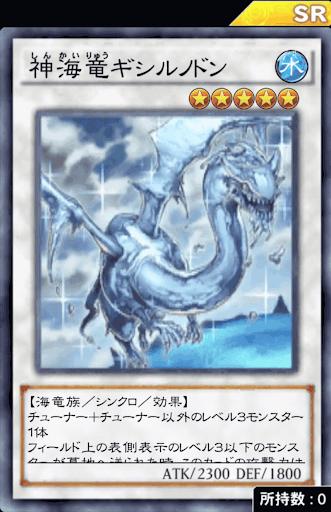 神海竜ギシルノドン