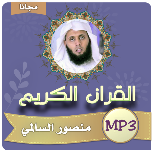 SAYED METWALLI CORAN MP3 TÉLÉCHARGER