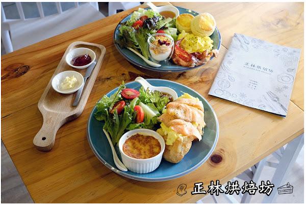 正林烘焙坊 台南早午餐 東區早午餐推薦 煙燻鮭魚可頌香氣十足 台南文青系Brunch