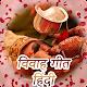 Download Vivah Geet in Hindi (Banna & Banni) | विवाह गीत For PC Windows and Mac
